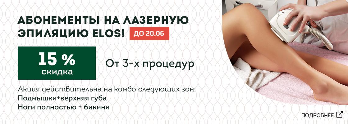 epilyaciya_elos (1)