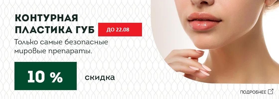 контурная пластика губ до 22 августа
