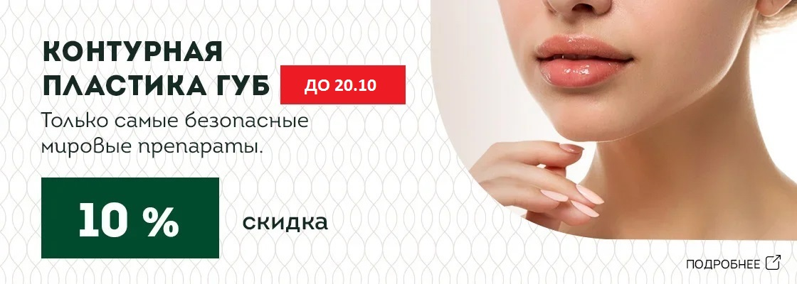 контурная пластика губ до 20 октября